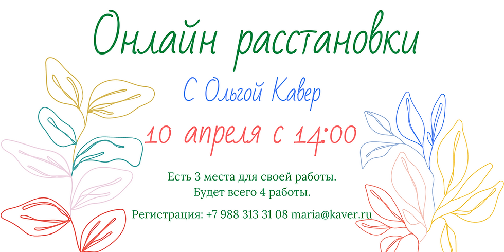 Расстановки онлайн с Ольгой Кавер