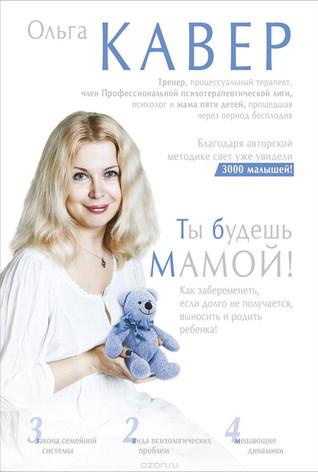 """Первое издание книги """"Ты будешь мамой"""""""