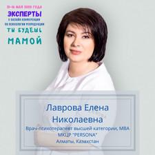 Доктор Лаврова Елена Николаевна