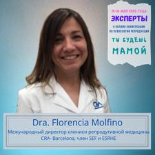 Доктора Флоренсия Молфино