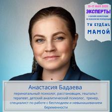 Анастасия Бадаева