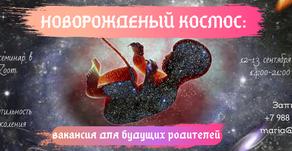 Новорожденный космос: вакансия для будущих родителей