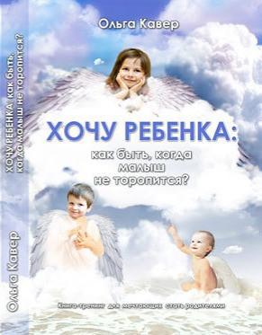"""Первое издание книги """"Хочу ребенка"""""""