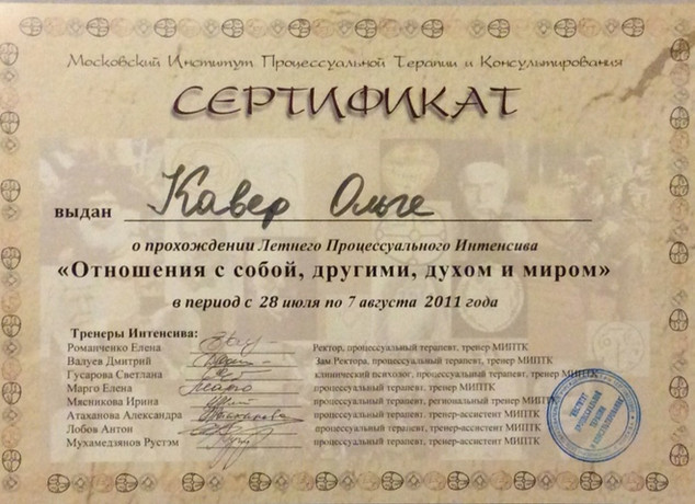 Сертификат о прохождении интенсива по процессуальной терапии 1