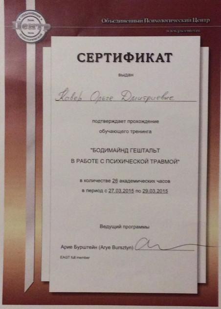Сертификат обучения травматерапии в Body-mind подходе