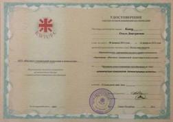 Сертификат перинатального психолога