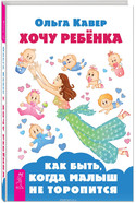 "Четвертое издание книги ""Хочу ребенка"""