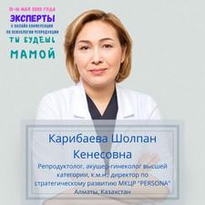 Доктор Карибаева Шолпан Кенесовна