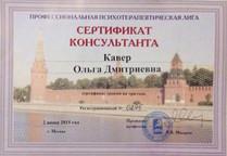 Сертификат консультанта Общероссийской психотерапевтической Лиги
