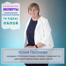 Юлия Постнова