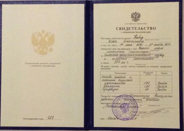 Диплом о повышении квалификации системного терапевта