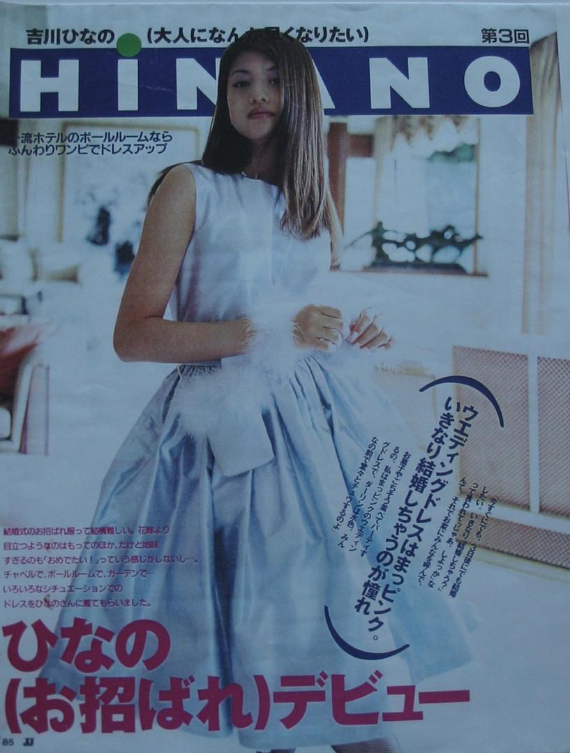 Hinano - Japon