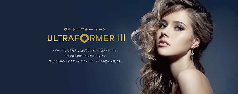 banner_hifu_アートボード 1.jpg