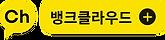 뱅클채널추가배너.png