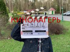 С 31 мая стартует Кино-лагерь Первая Смена!