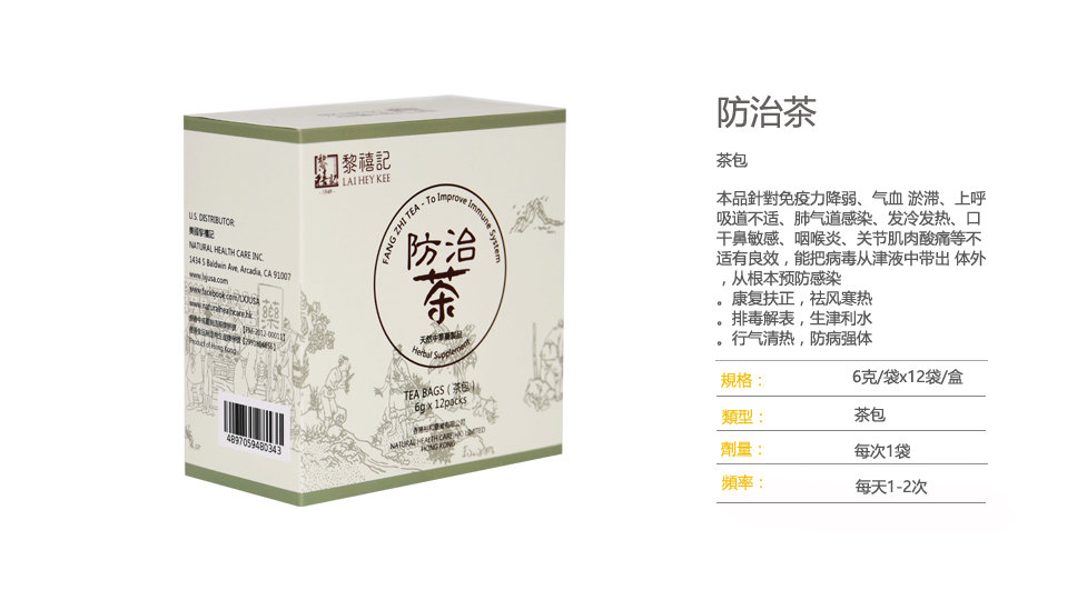 黎禧記防治茶