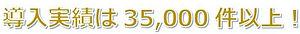 導入実績は35,000件以上!.jpg