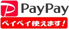 PayPay使えます②.png