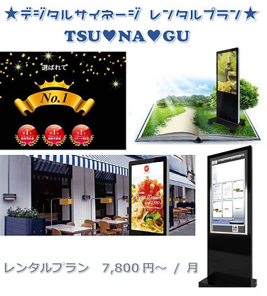21_0826 TUNAGU サイネージ レンタル7800.jpg