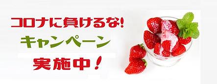 キャンペーン いちご.jpg