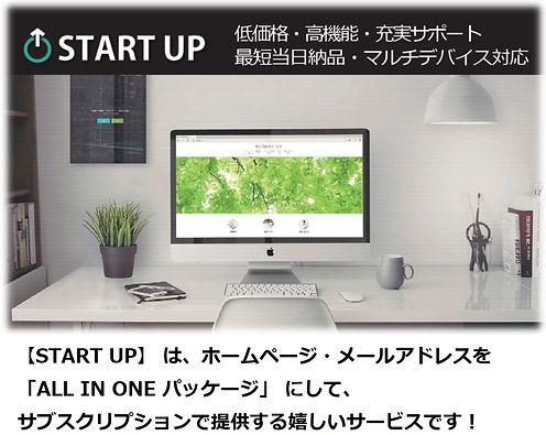 21_0902 【STARTUP】 33.jpg