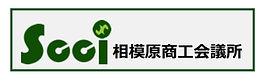 相模原商工会.jpg