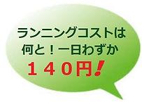 1日何と140円!.jpg