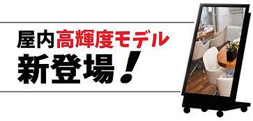 21_0827 屋内モデル新登場.jpg