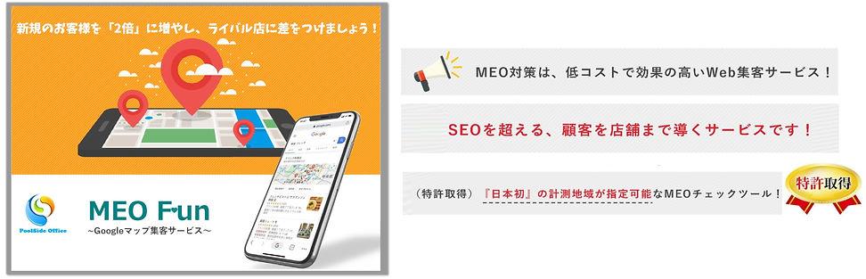 21_0902MEO Fun 39.jpg