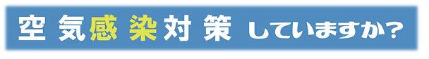 20_0908 ★ 【空気感染対策】していますか?③.jpg