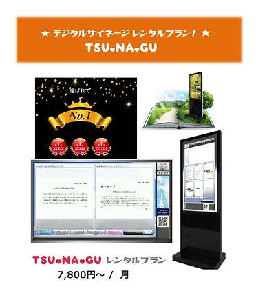 20_0916 TUNAGU サイネージ レンタル7800.jpg