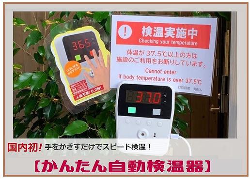 20_1010  :手をかざすだけ!【かんたん自動検温器】.jpg
