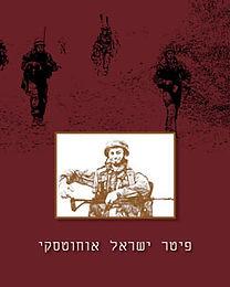חוברת זיכרון: פיטר אוחוטסקי