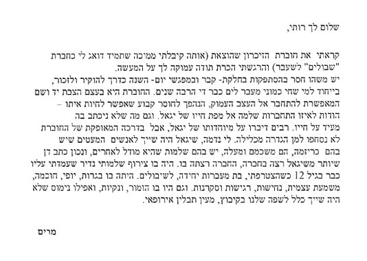 מכתב הוקרה לרותי ליאור על הוצאת החוברת לזכר יגאל צימרמן