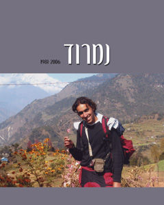 נמרוד דניאל - ספר זיכרון