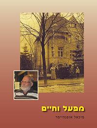 הספר של מיכאל אופנהיימר