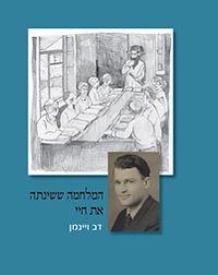 ספרו של דב ויינמן: המלחמה ששינתה את חיי