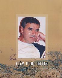 חוברת זיכרון: אבי אלבז