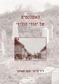 האטלנטיס של יהודי הוליץ'