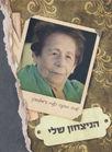 ספרה של שרה דמבובסקי: הניצחון שלי