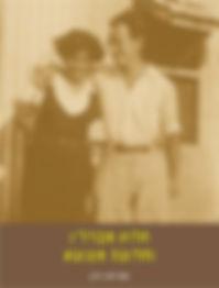 הספר: חלוץ מברלין וחלוצה מצנעא