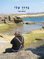 yehoshua-b.jpg