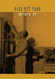 ספרו של דן צימרמן: מעבר לרף גבוה