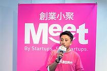 陳凱爾 Kyle Chen :《數位時代》創業小聚社群總監.jpg