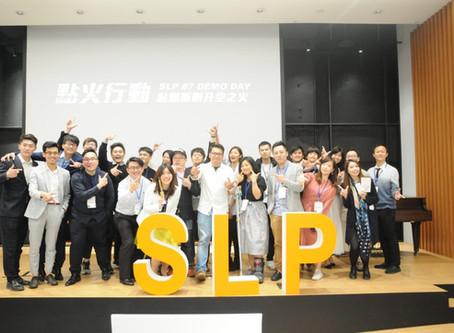 SLP – 不停的迭代與思考,才能讓團隊成長更快:談加入SLP後我帶回給團隊的改變