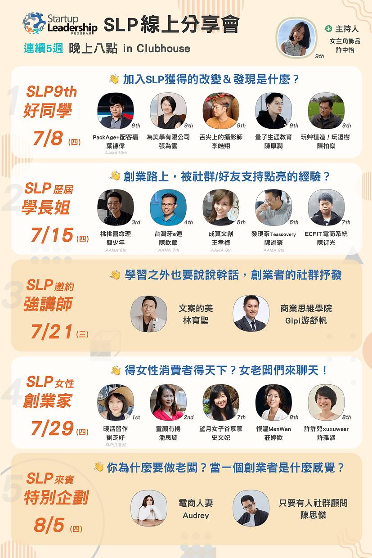 SLP線上分享會-宣傳圖-01.png