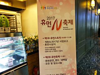 2017 휴먼N축제 감사패 수여