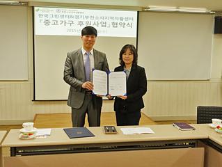 부천소사지역자활센터-(주)케이그린 업무 협약 체결