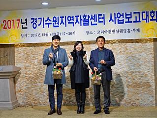 2107 경기수원지역자활센터 사업보고대회 감사패 수여