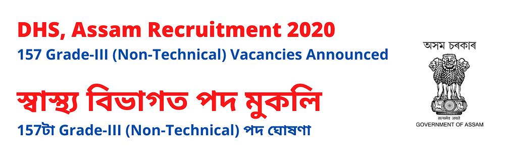 dhs-assam-recruitment-2020